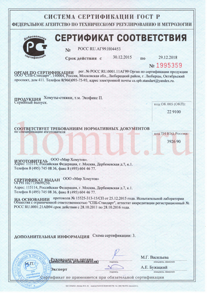 Сертификат соответствия Хомуты-стяжки, т.м. Экофикс П. Серийный выпуск.