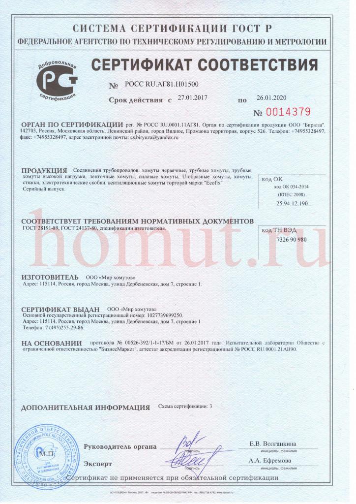 Сертификат соответствия Соединители трубопроводов. Серийный выпуск.